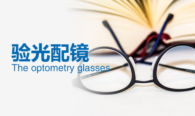 隐形眼镜正确佩戴方法