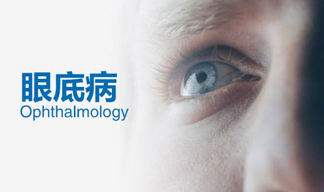 三明高血压视网膜病变如何治疗