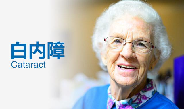 高龄老人还能做白内障手术吗